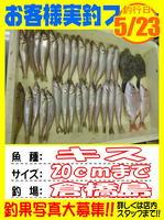 photo-okyakusama-20140523-Koyaura-kisu01.jpg