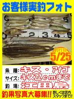 photo-okyakusama-20140525-Koyaura-kisu01.jpg