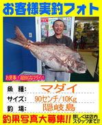 photo-okyakusama-2014511-goutsu-madai90.jpg