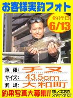 photo-okyakusama-20140613-hikoshima-tinu.jpg