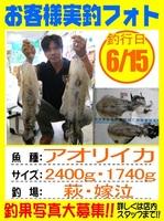 20140615-yamaguchi-aori.jpg