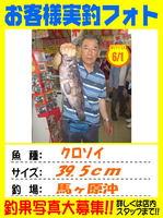okyakusama-20140601-ooshima-kurosoi.jpg