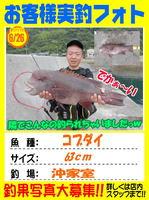 okyakusama-20140626-ooshima-01.jpg