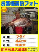 okyakusama-20140628-ooshima-madai.jpg