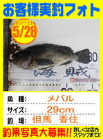 photo-okyakusama-20140528-toyooka-01.jpg