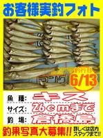 photo-okyakusama-20140613-Koyaura-kisu01.jpg