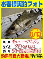 photo-okyakusama-20140613-Koyaura-si-basu01.jpg