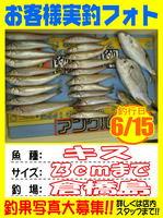 photo-okyakusama-20140615-Koyaura-kisu01.jpg