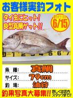 photo-okyakusama-20140615-kaiyuu-tai.jpg