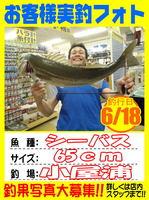 photo-okyakusama-20140619-Koyaura-si-basu01.jpg