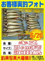 photo-okyakusama-20140621-Koyaura-kisu01.jpg