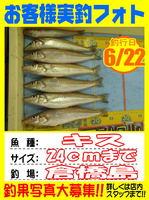 photo-okyakusama-20140622-Koyaura-kisu01.jpg
