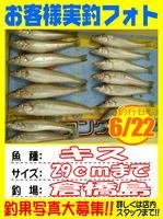 photo-okyakusama-20140622-Koyaura-kisu02.jpg