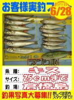 photo-okyakusama-20140628-Koyaura-kisu01.jpg
