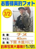 20140702-yamaguchi-tinu.jpg