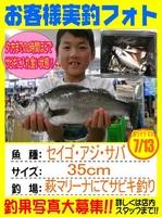 20140713-yamaguchi-aji.jpg