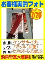 20140720-yamaguchi-benkei.jpg