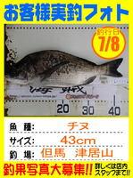 photo-okyakusama-20140707-toyooka-01.jpg