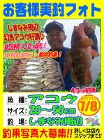 photo-okyakusama-20140708-shimanami-nakayoshimaru2.jpg