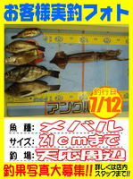 photo-okyakusama-20140712-Koyaura-mebaru02.jpg
