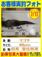 photo-okyakusama-20140717-toyooka-01.jpg