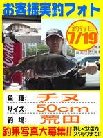 photo-okyakusama-20140719-hikoshima-tinu.jpg