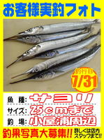 photo-okyakusama-20140730-Koyaura-sayori01.jpg
