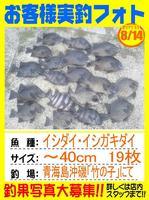20140814-yamaguchi-isidai.jpg