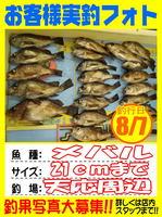 okyakusama-20140807-koyaura-mebaru01.jpg