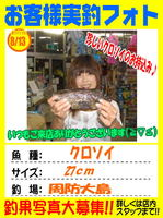 okyakusama-20140816-ooshima-01.jpg