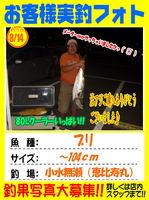 okyakusama-20140816-ooshima-03.jpg
