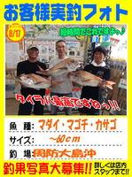 okyakusama-20140817-ooshima-0.jpg