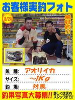 okyakusama-20140824-tsushimaten-ika.jpg