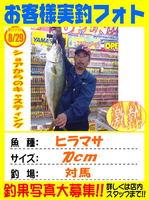 okyakusama-20140829-tushima-hirasu.jpg
