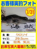 photo-okyakusama-20140731-toyooka-01.jpg