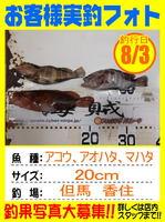photo-okyakusama-20140803-toyooka-01.jpg