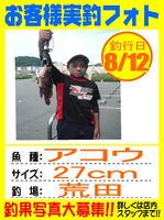 photo-okyakusama-20140812-hikoshima-akou.JPG