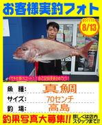 photo-okyakusama-20140813-goutsu-madai70.jpg