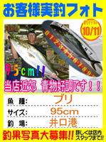 okyakusama-20141012-honten-buri.jpg