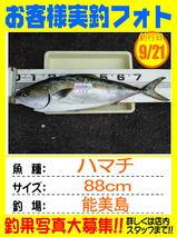 okyakusama-20141012-honten-mizuno.jpg