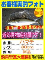 okyakusama-20141013-honten-ajina.jpg