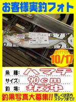 okyakusama-20141018-koyaura-hamati01.jpg