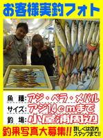 okyakusama-20141023-koyaura-aji01.jpg