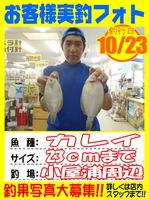 okyakusama-20141023-koyaura-karei01.jpg