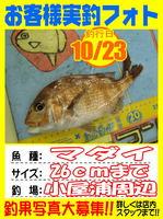 okyakusama-20141023-koyaura-madai01.jpg