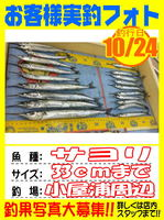 okyakusama-20141024-koyaura-sayori01.jpg