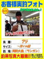 okyakusama-20141025-ooshima-01a.jpg