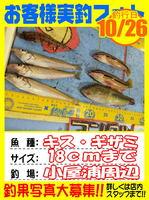 okyakusama-20141026-koyaura-kisu01.jpg