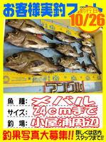 okyakusama-20141026-koyaura-mebaru01.jpg