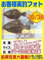okyakusama-20141030-koyaura-karei01.jpg
